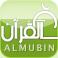Holy Quran - 1