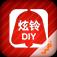 炫铃DIY - 2.1.28.21