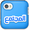 Arabic iPhone Community - 1.0