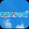 哆啦A梦小镇手机客户端 - 1.0.1