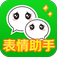 微信表情助手(WeChat Emotions Assistant) - 1.4-1
