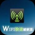 WifiPoJieDaShi